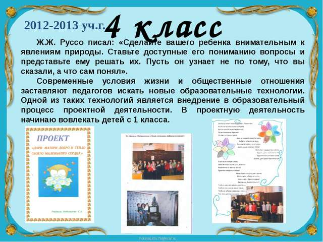 2012-2013 уч.г. 4 класс Ж.Ж. Руссо писал: «Сделайте вашего ребенка вниматель...