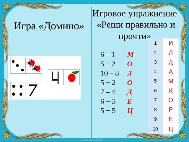 Игровое упражнение «Реши правильно и прочти» Игра «Домино» 6 – 1 5 + 2 10 – 8...