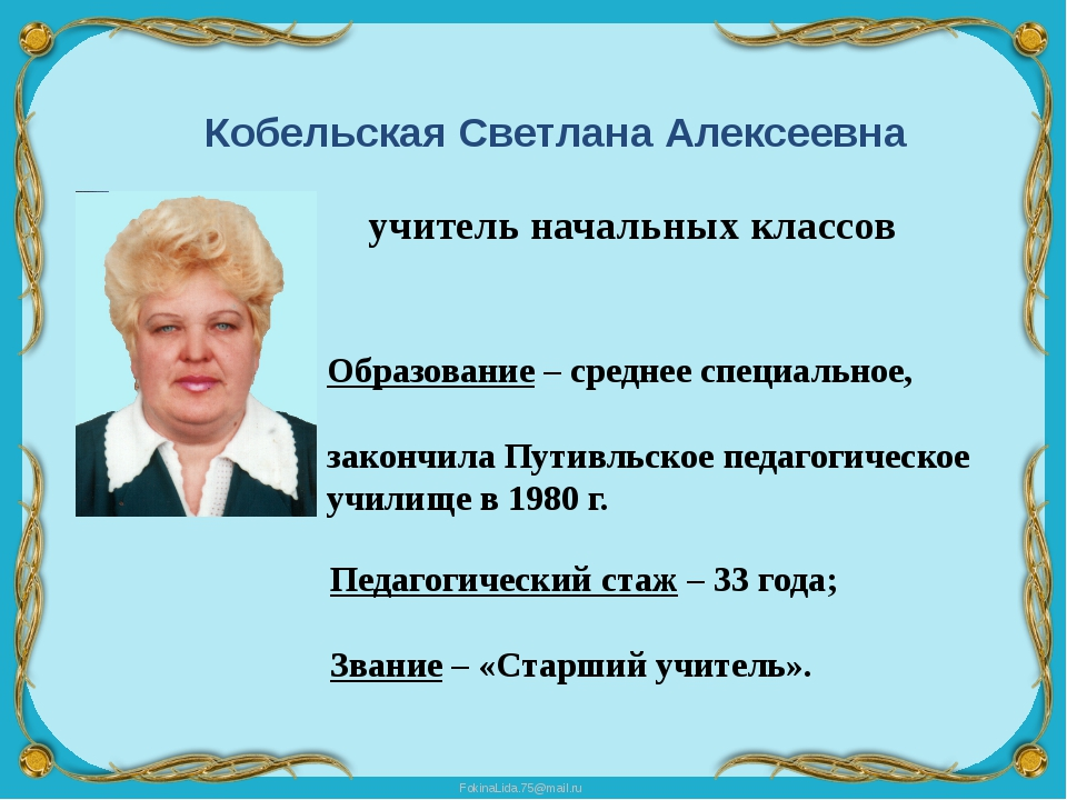 учитель начальных классов Образование – среднее специальное, закончила Путивл...