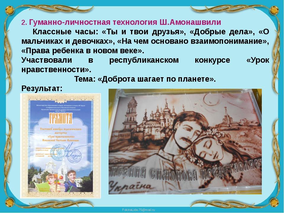 2. Гуманно-личностная технология Ш.Амонашвили Классные часы: «Ты и твои друзь...