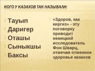 Тауып Даригер Оташы Сыныкшы Баксы «Здоров, как киргиз» - эту поговорку привод