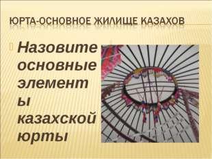 Назовите основные элементы казахской юрты