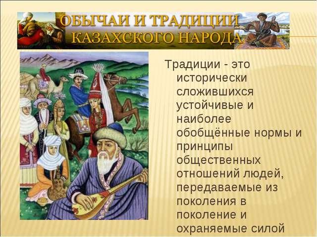 Традиции - это исторически сложившихся устойчивые и наиболее обобщённые нормы...
