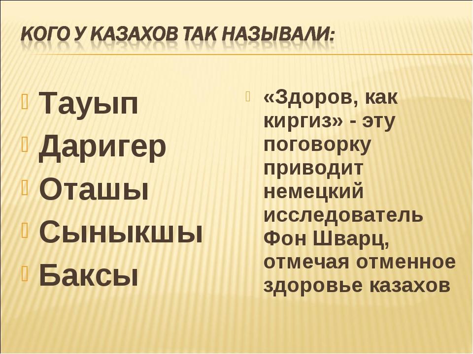 Тауып Даригер Оташы Сыныкшы Баксы «Здоров, как киргиз» - эту поговорку привод...