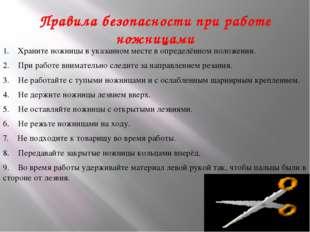 Правила безопасности при работе ножницами 1.Храните ножницы в указанном м