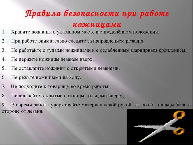 Правила безопасности при работе ножницами 1.Храните ножницы в указанном м...