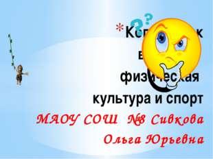 Когда и как возникли физическая культура и спорт МАОУ СОШ №8 Сивкова Ольга Юр