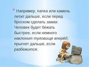 Например, палка или камень летит дальше, если перед броском сделать замах. Ч