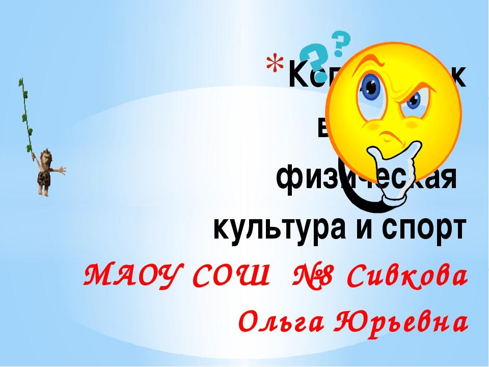 Когда и как возникли физическая культура и спорт МАОУ СОШ №8 Сивкова Ольга Юр...