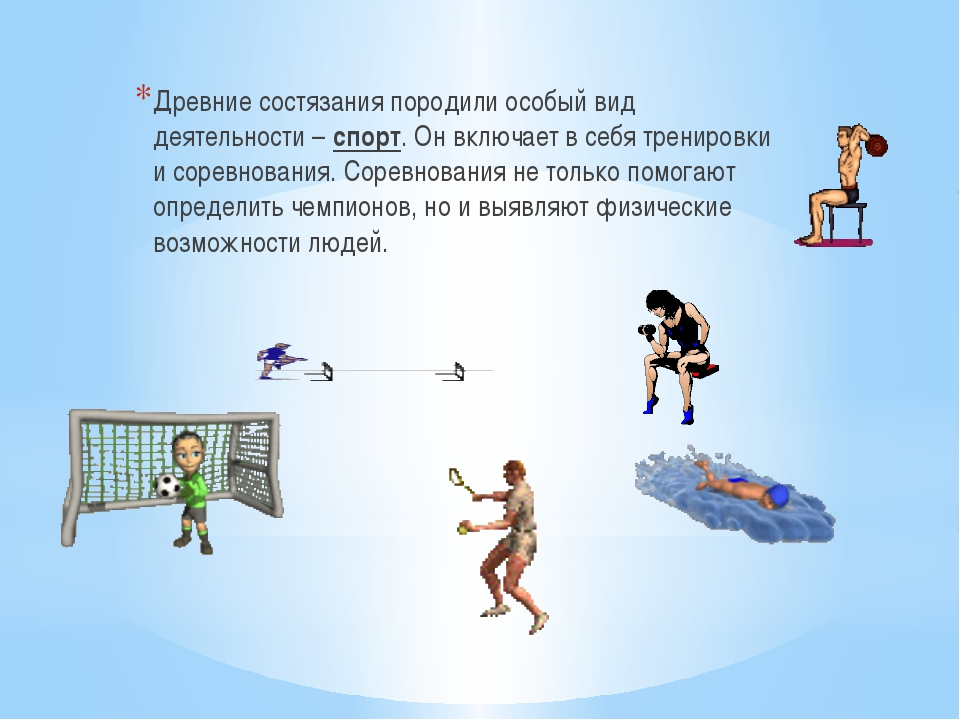Древние состязания породили особый вид деятельности – спорт. Он включает в се...