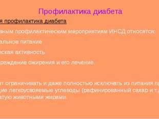 Профилактика диабета Первичная профилактика диабета К основным профилактическ