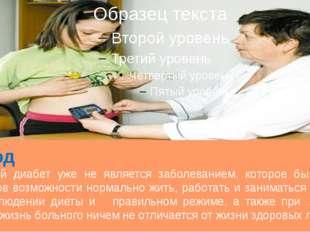 Вывод Сахарный диабет уже не является заболеванием, которое бы лишало пациент