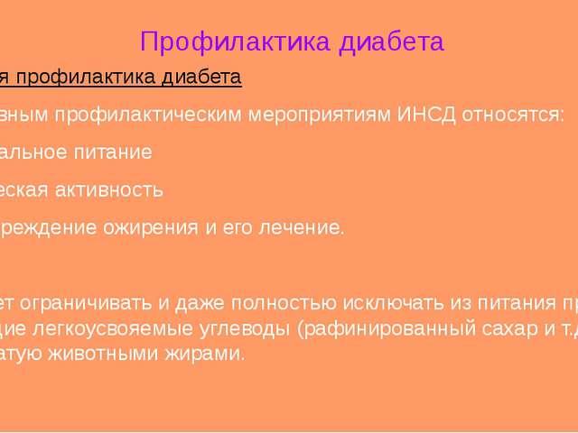 Профилактика диабета Первичная профилактика диабета К основным профилактическ...