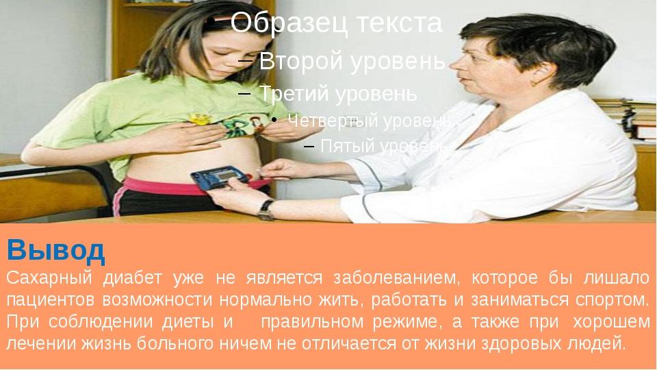 Вывод Сахарный диабет уже не является заболеванием, которое бы лишало пациент...