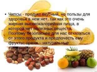 Заключение: Чипсы - продукт вкусный, но пользы для здоровья в нем нет, так ка