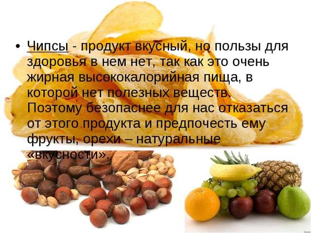 Заключение: Чипсы - продукт вкусный, но пользы для здоровья в нем нет, так ка...