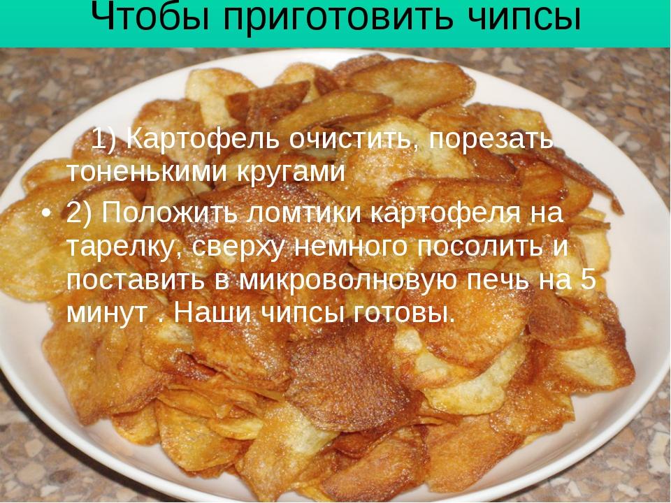 Чтобы приготовить чипсы дома, нам нужно: 1) Картофель очистить, порезать тоне...