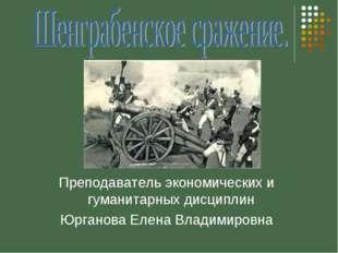 Преподаватель экономических и гуманитарных дисциплин Юрганова Елена Владимиро