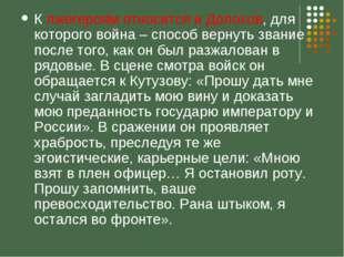 К лжегероям относится и Долохов, для которого война – способ вернуть звание п
