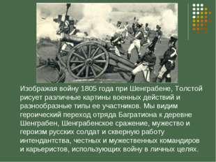 Изображая войну 1805 года при Шенграбене, Толстой рисует различные картины во