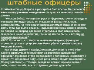 Штабной офицер Жерков в разгар боя был послан Багратионом с важным поручением