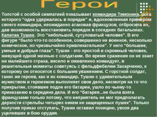 """Толстой с особой симпатией показывает командира Тимохина, рота которого """"одна"""