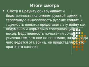 Итоги смотра Смотр в Браунау обнаруживает и бедственность положения русской а