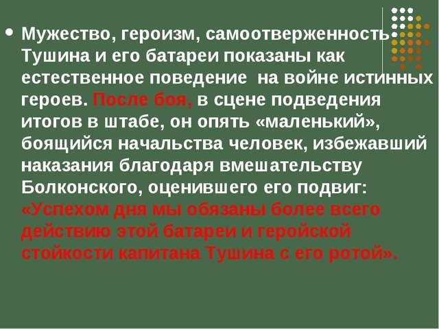 Мужество, героизм, самоотверженность Тушина и его батареи показаны как естест...