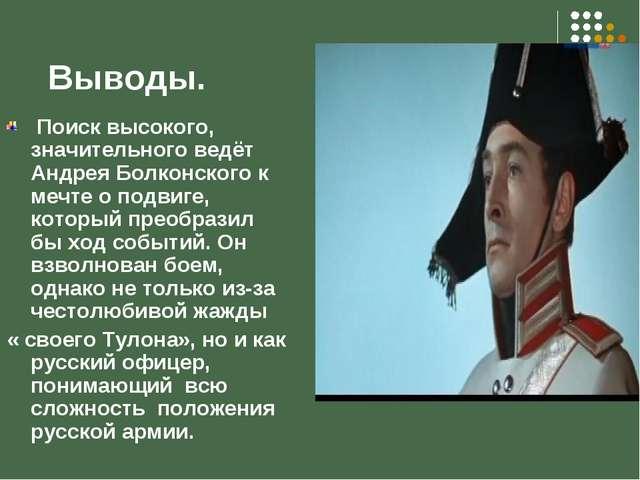 Выводы. Поиск высокого, значительного ведёт Андрея Болконского к мечте о под...
