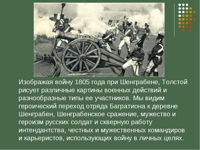 Изображая войну 1805 года при Шенграбене, Толстой рисует различные картины во...