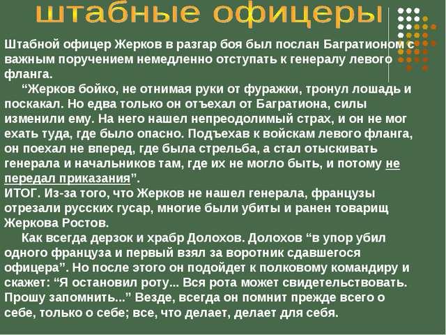 Штабной офицер Жерков в разгар боя был послан Багратионом с важным поручением...