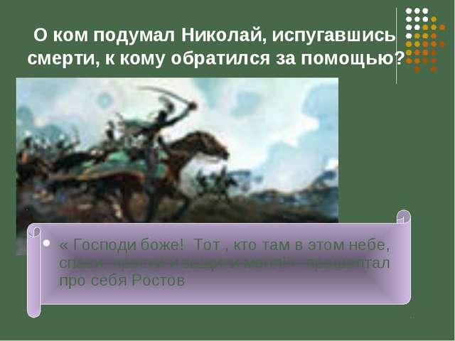 О ком подумал Николай, испугавшись смерти, к кому обратился за помощью? « Го...