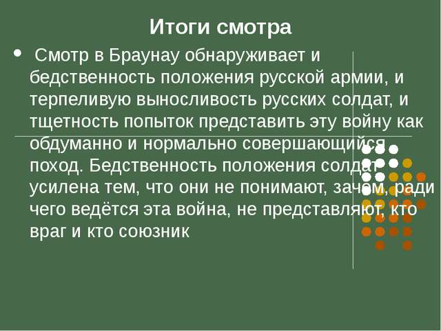 Итоги смотра Смотр в Браунау обнаруживает и бедственность положения русской а...