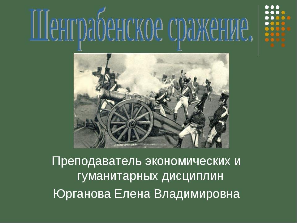 Преподаватель экономических и гуманитарных дисциплин Юрганова Елена Владимиро...