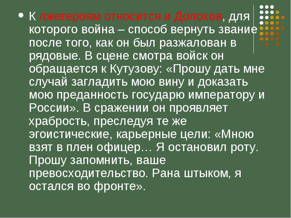 К лжегероям относится и Долохов, для которого война – способ вернуть звание п...