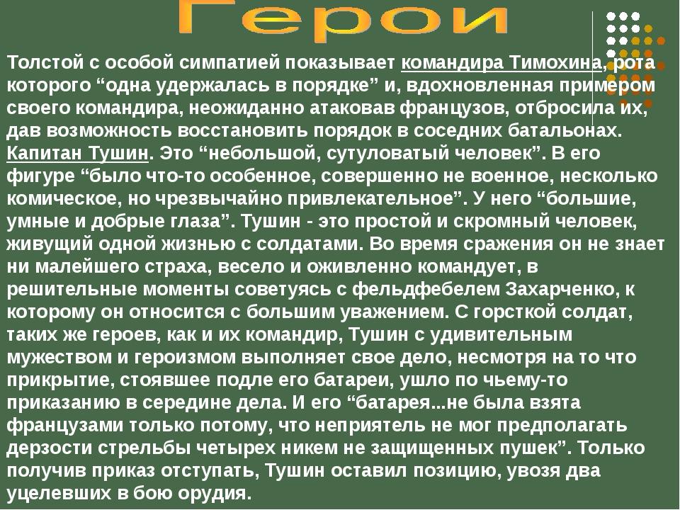 """Толстой с особой симпатией показывает командира Тимохина, рота которого """"одна..."""