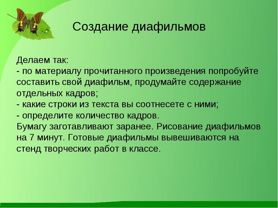 Создание диафильмов Делаем так: - по материалу прочитанного произведения попр...