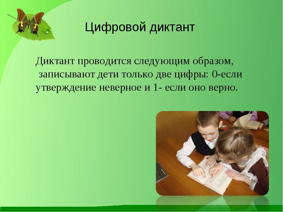 Цифровой диктант Диктант проводится следующим образом, записывают дети только...