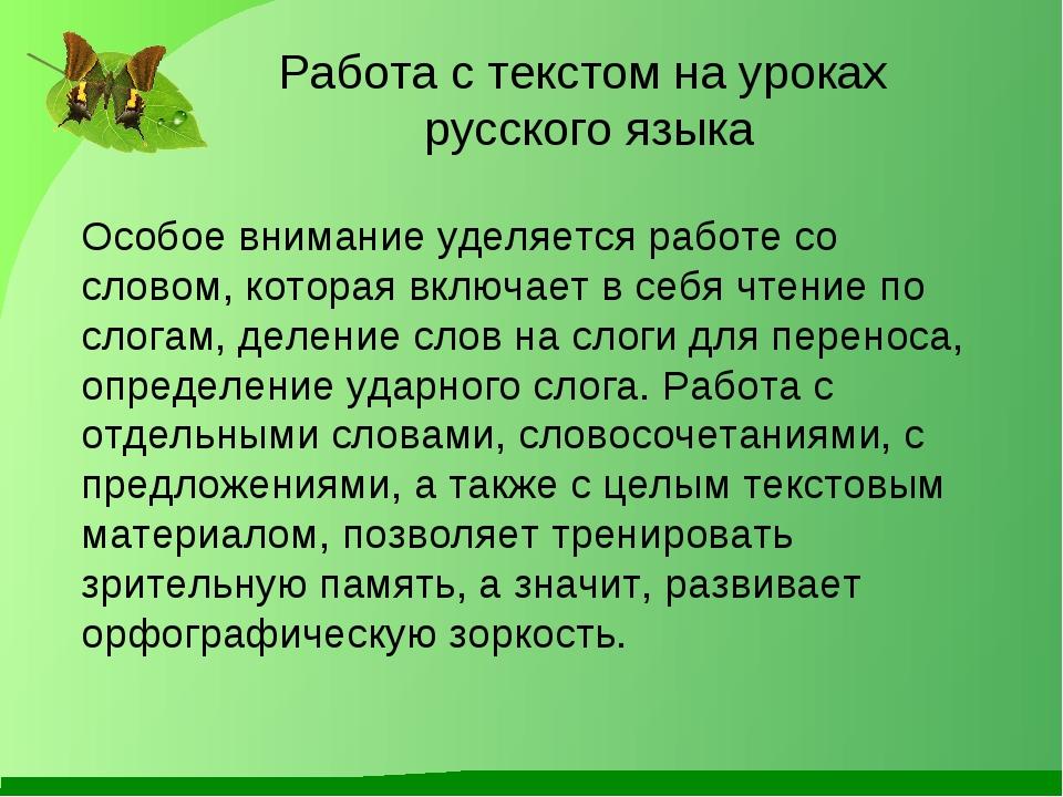 Работа с текстом на уроках русского языка Особое внимание уделяется работе со...