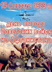 16_Fevralia_Afganistan_copy