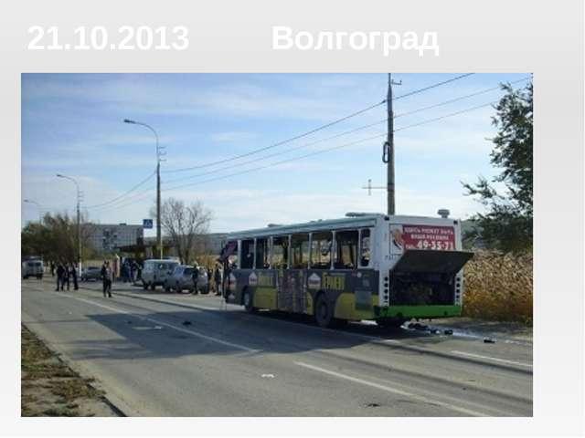 21.10.2013 Волгоград