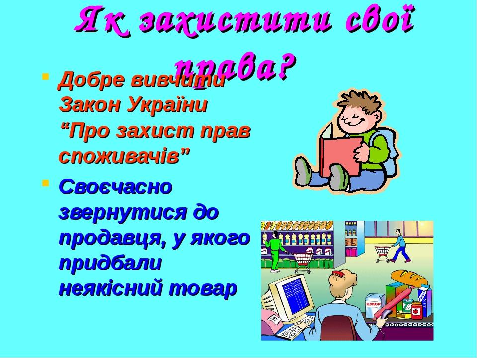 """Як захистити свої права? Добре вивчити Закон України """"Про захист прав спожив..."""