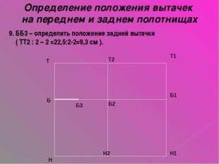 Определение положения вытачек на переднем и заднем полотнищах 9. ББ3 – опреде