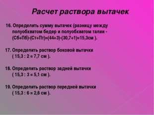 Расчет раствора вытачек 16. Определить сумму вытачек (разницу между полуобхва
