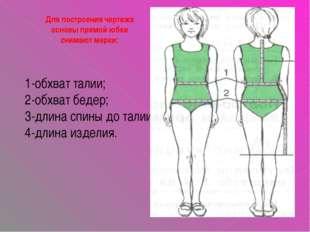 Для построения чертежа основы прямой юбки снимают мерки: 1-обхват талии; 2-об