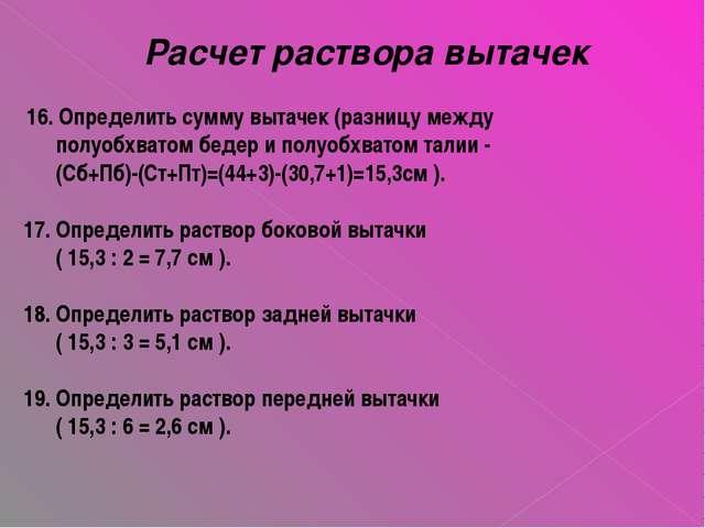 Расчет раствора вытачек 16. Определить сумму вытачек (разницу между полуобхва...