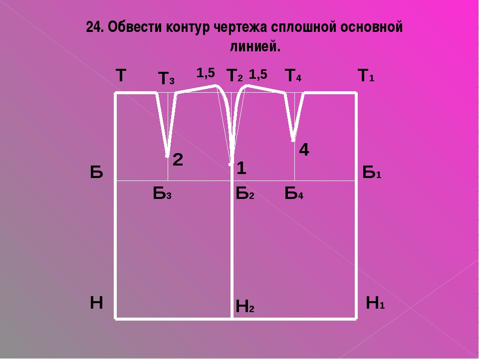 24. Обвести контур чертежа сплошной основной линией.