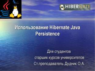 Использование Hibernate Java Persistence Для студентов старших курсов универс