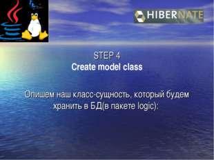 STEP 4 Create model class Опишем наш класс-сущность, который будем хранить в