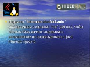 "Параметр "" hibernate.hbm2ddl.auto "" устанавливаем в значение ""true"" для того,"